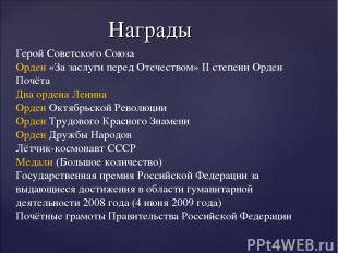 Награды Герой Советского Союза Орден «За заслуги перед Отечеством» II степени Ор