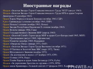 Иностранные награды Медаль «Золотая Звезда» Героя Социалистического Труда ЧССР (