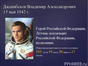 Джанибеков Владимир Александрович 13 мая1942 г. Герой Российской Федерации, Лёт