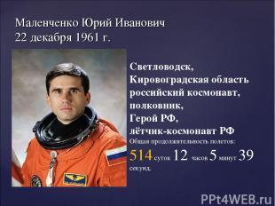 Маленченко Юрий Иванович 22 декабря 1961 г. Светловодск, Кировоградская область