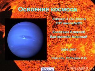 Освоение космоса Ученики 4 «А» класса ГОУ школа №221 Касаткин Алексей Богомолов