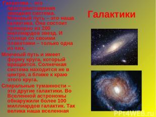 Галактики Галактика – это пространственная звездная система. Млечный путь – это