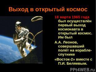 Выход в открытый космос 18 марта 1965 года был осуществлён первый выход космонав