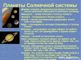 Планеты Солнечной системы Девять планет, вращающихся вокруг Солнца по своим орби
