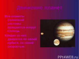 Движение планет Все планеты солнечной системы вращаются вокруг Солнца. Каждая из