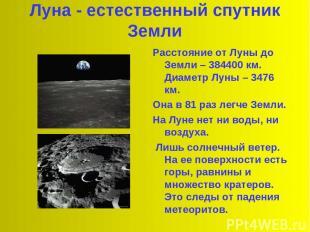 Луна - естественный спутник Земли Расстояние от Луны до Земли – 384400 км. Диаме