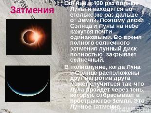 Затмения Солнце в 400 раз больше Луны и находится во столько же раз дальше от Зе
