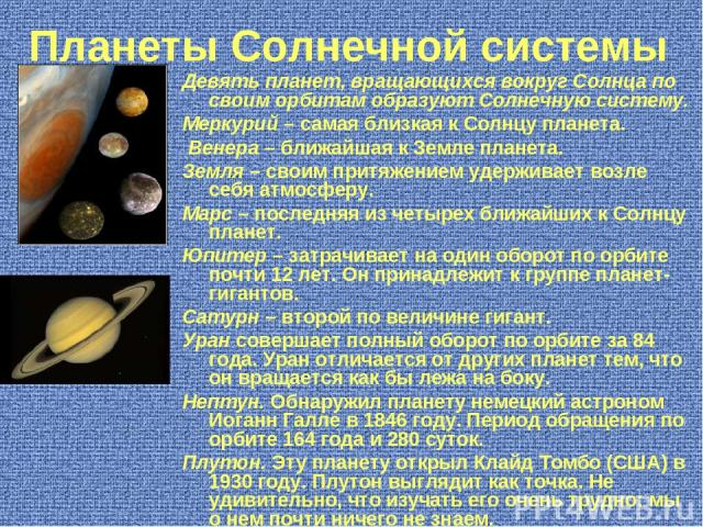 Планеты Солнечной системы Девять планет, вращающихся вокруг Солнца по своим орбитам образуют Солнечную систему. Меркурий – самая близкая к Солнцу планета. Венера – ближайшая к Земле планета. Земля – своим притяжением удерживает возле себя атмосферу.…