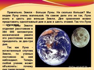 Правильно. Земля - больше Луны. На сколько больше? Мы видим Луну очень маленькой