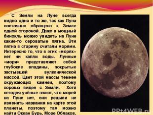 С Земли на Луне всегда видно одно и то же, так как Луна постоянно обращена к Зем