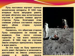 Луну постоянно изучают лунные космические аппараты. В 1959 году впервые была зап