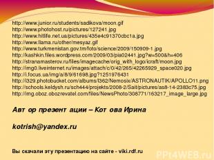 Автор презентации – Котова Ирина kotrish@yandex.ru Вы скачали эту презентацию на