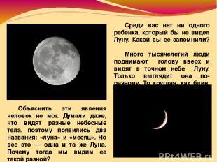 Среди вас нет ни одного ребенка, который бы не видел Луну. Какой вы ее запомнили