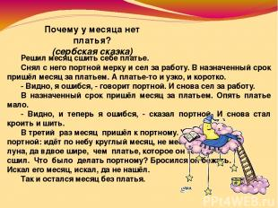 Почему у месяца нет платья? (сербская сказка) Решил месяц сшить себе платье. Сня