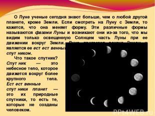 О Луне ученые сегодня знают больше, чем о любой другой планете, кроме Земли. Есл