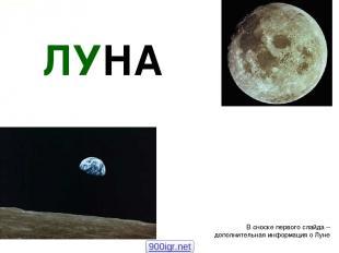 ЛУНА В сноске первого слайда – дополнительная информация о Луне Елена Ленной 900