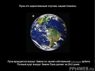 Луна это единственный спутник нашей планеты. Луна вращается вокруг Земли по свое