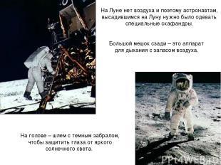 На Луне нет воздуха и поэтому астронавтам, высадившимся на Луну нужно было одева