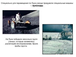 На Луне побывало несколько групп ученых, которые занимались различными исследова