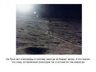 На Луне нет атмосферы и поэтому никогда не бывает ветра. А это значит, что след,
