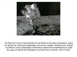 На Луне нет такого притяжения как на Земле и поэтому астронавты, даже не смотря