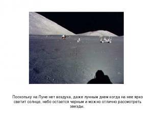 Поскольку на Луне нет воздуха, даже лунным днем когда на нее ярко светит солнце,