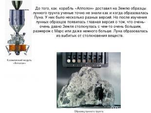 До того, как корабль «Апполон» доставил на Землю образцы лунного грунта ученые т