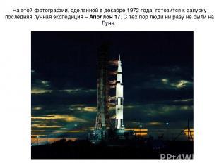 На этой фотографии, сделанной в декабре 1972 года готовится к запуску последняя