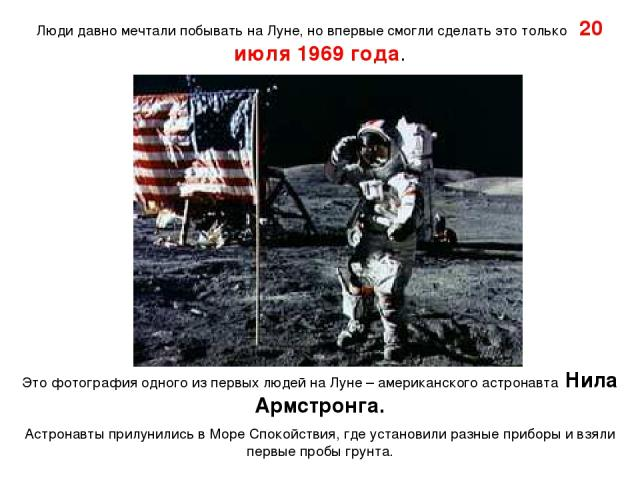 Люди давно мечтали побывать на Луне, но впервые смогли сделать это только 20 июля 1969 года. Это фотография одного из первых людей на Луне – американского астронавта Нила Армстронга. Астронавты прилунились в Море Спокойствия, где установили разные п…