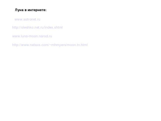 Луна в интернете: www.astronet.ru http://oleshko.net.ru/index.shtml www.luna-moon.narod.ru http://www.netaxs.com/~mhmyers/moon.tn.html