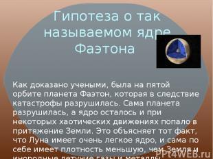 Гипотеза о так называемом ядре Фаэтона Как доказано учеными, была на пятой орбит