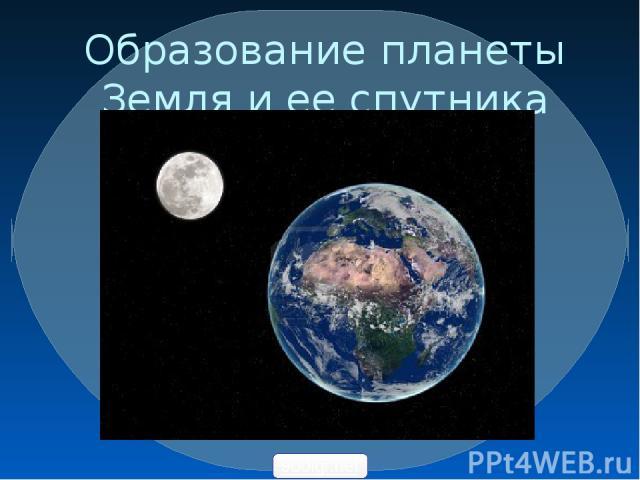 Образование планеты Земля и ее спутника Луны. 900igr.net