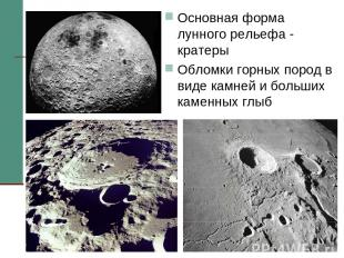 Основная форма лунного рельефа - кратеры Обломки горных пород в виде камней и бо