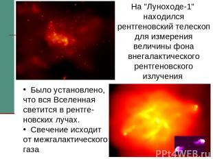 """На """"Луноходе-1"""" находился рентгеновский телескоп для измерения величины фона вне"""