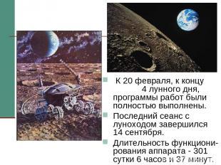 К 20 февраля, к концу 4 лунного дня, программы работ были полностью выполнены. П