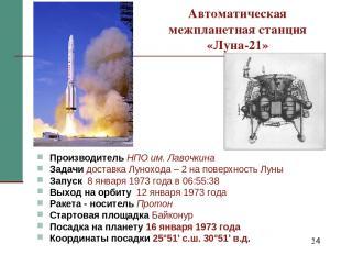 Автоматическая межпланетная станция «Луна-21» Производитель НПО им. Лавочкина За
