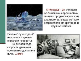 «Луноход – 2» обладал большой маневренностью: он легко продвигался в зоне сложно