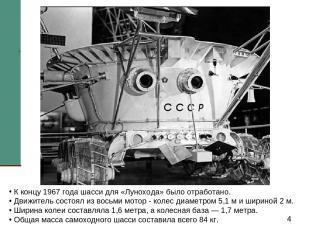 К концу 1967 года шасси для «Лунохода» было отработано. Движитель состоял из вос
