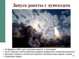 Запуск ракеты с луноходом 19 февраля 1969 года стартовала ракета с луноходом. На