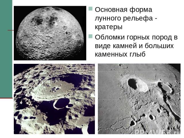 Основная форма лунного рельефа - кратеры Обломки горных пород в виде камней и больших каменных глыб