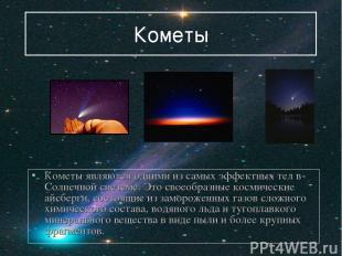 Кометы Кометы являются одними из самых эффектных тел в Солнечной системе. Это св