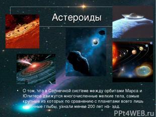 Астероиды О том, что в Солнечной системе между орбитами Марса и Юпитера движутся