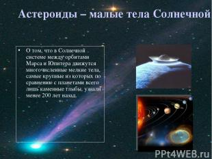 Астероиды – малые тела Солнечной системы О том, что в Солнечной системе между ор