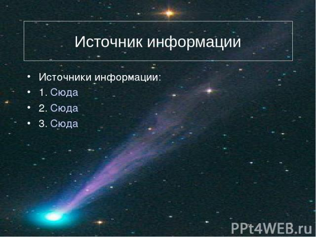 Источник информации Источники информации: 1. Сюда 2. Сюда 3. Сюда