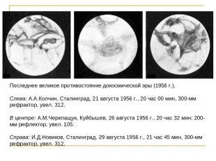 Последнее великое противостояние докосмической эры (1956 г.). Слева: А.А.Колчин,