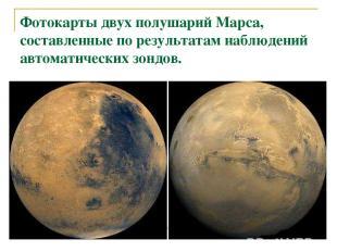 Фотокарты двух полушарий Марса, составленные по результатам наблюдений автоматич