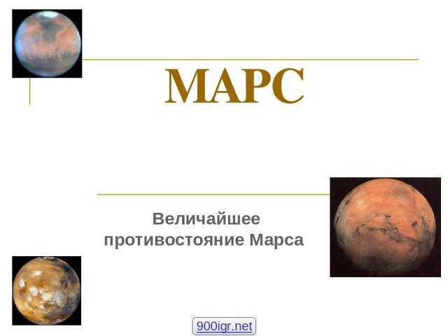 МАРС Величайшее противостояние Марса 900igr.net
