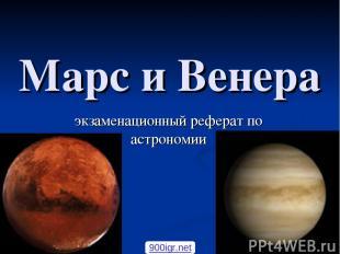 Марс и Венера экзаменационный реферат по астрономии 900igr.net