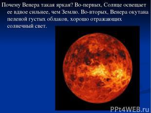 Почему Венера такая яркая? Во-первых, Солнце освещает ее вдвое сильнее, чем Земл