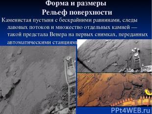 Форма и размеры Рельеф поверхности Каменистая пустыня с бескрайними равнинами, с
